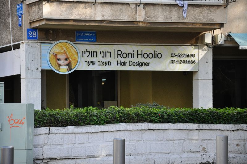 Blythe in Israel